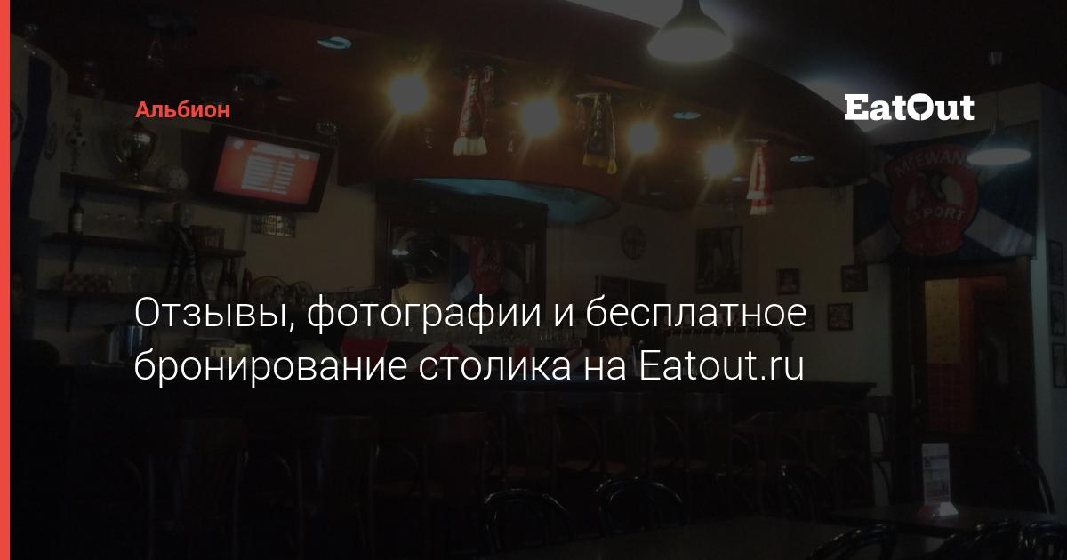 Альбион - все о заведении   EatOut 14f599841ce
