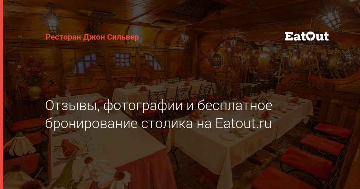 ресторан джон сильвер в калуге фото связано воедино