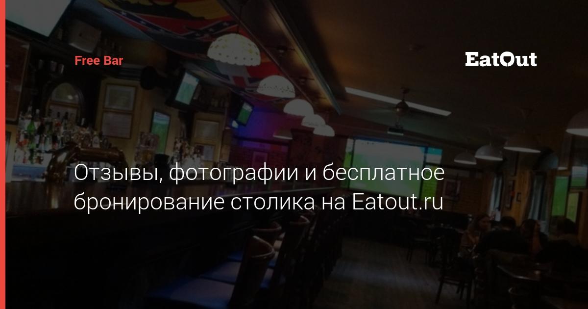Бар Free Bar у метро Чистые пруды Москва фото отзывы